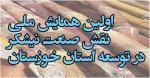 همایش ملی نقش صنعت نیشکر در توسعه استان خوزستان