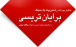 همایش بین المللی مدیریت به سبک برایان تریسی - مهر 91 - فراخوان همایش