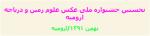 نخستین جشنواره عکس علوم زمین و دریاچه ارومیه - بهمن 91