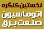 نخستین کنگره اتوماسیون صنعت برق - بهمن 91