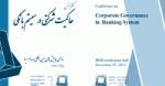 کنفرانس حاکمیت شرکتی در سیستم بانکی - آذر91