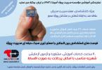 دوره آموزشی آمادگی آزمون  PMP - آذر91