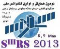 کنفرانس ملی حسگرهای فضایی- رادار دهانه مصنوعی و سنجش از راه دور - اردیبهشت92