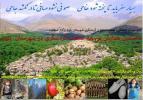 نخستین همایش بزرگ توسعه صنعت گردشگری درشهرستان پاوه - اردیبهشت 93