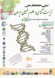 فراخوان اولین کنگره ملی زیست شناسی و علوم طبیعی ایران - آبان 93
