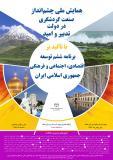 فراخوان همايش ملي چشم انداز صنعت گردشگری در دولت تدبير و اميد با تأکید بر برنامه ششم توسعه کشور