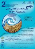 فراخوان دومين كنگره،كارگاه و نمايشگاه بينالمللي نمكزدايي از آبهاي شور - مهر 93