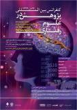 فراخوان دوم مقاله کنفرانس بین المللی پژوهش در علوم رفتاری - آبان 93