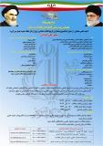 فراخوان همایش ملی نقش آذربایجان در انقلاب اسلامی - بهمن 93