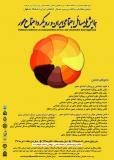 فراخوان همایش ملی مسائل اجتماعی ایران و رویکرد اجتماع محور - اسفند 93
