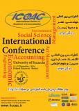 کنفرانس بین المللی اقتصاد، حسابداری، مدیریت و علوم اجتماعی  - آذر 93