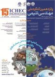 پانزدهمین کنگره ملی مهندسی شیمی ایران - بهمن 93