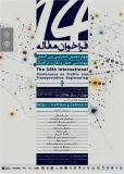 فراخوان مقاله چهاردهمین کنفرانس بینالمللی مهندسی حمل و نقل و ترافیک - اسفند 93