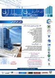 اولین کنفرانس ملی مهندسی عمران و توسعه پایدار ایران - دی 93