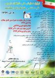 فراخوان اولین همایش ملی گیاهان دارویی،طب سنتی و کشاورزی ارگانیک - آذر 93