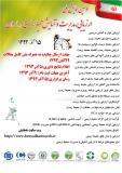 فراخوان اولین همایش ملی ارزیابی مدیریت وآمایش محیط زیستی در ایران - آذر 93