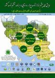 فراخوان مقاله همایش ملی چشم انداز توسعه پایدار روستایی در برنامه ششم توسعه - بهمن 93