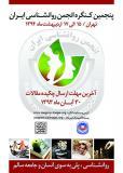 پنجمین کنگره انجمن روانشناسی ایران - اردیبهشت 94
