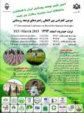 دومین کنفرانس بین المللی راهبردهای توسعه روستایی - اسفند 93