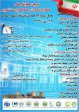 فراخوان مقاله دومین همایش ملی معماری،عمران ومحیط زیست شهری - بهمن 93