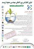 اولین کنفرانس بین المللی مهندسی محیط زیست - دی93