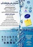 فراخوان دومین همایش ملی بازیافت آب - بهمن 93
