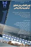 اولین کنفرانس ملی تحقیق در علوم پیشرفته ریاضی - بهمن 93