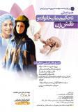 فراخوان مقاله همایش ملی تحکیم بنیان خانواده و نقش زن - اسفند 93