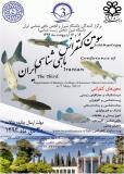 سومين کنفرانس ماهيشناسی ایران - اردیبهشت 94