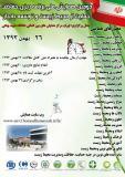 فراخوان مقاله دومین همایش ملی بر نامه ریزی حفاظت،حمایت از محیط زیست وتوسعه پایدار - بهمن 93