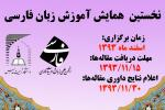 نخستین همایش آموزش زبان فارسی - اسفند 93