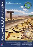 فراخوان همایش ملی بحران آب و راه های برون رفت آن - شهریور 94
