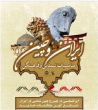 فراخوان مقاله همایش ایران و چین؛ مناسبات تمدنی و فرهنگی  - اسفند 93