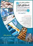 فراخوان مقاله  سیزدهمین همایش ملی حسابداری ایران - اردیبهشت 94