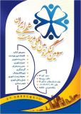 فراخوان سومین کنگره بین المللی مدیریت شهری - آبان 94