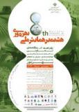 فراخوان هشتمین همایش ملی بهره وری - بهمن 93