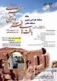 همایش ملی بافتهای فرسوده و تاریخی شهری: چالش ها و راهکارها - اردیبهشت 94