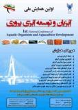 فراخوان اولین همایش ملی آبزیان و توسعه آبزی پروری - بهمن 93