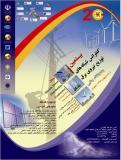 بیستمین کنفرانس شبکه های توزیع نیروی برق - اردیبهشت 94