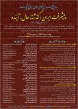 فراخوان مقاله چهارمين كنفرانس الگوی اسلامی ايرانی پيشرفت - اردیبهشت 94