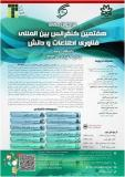 هفتمین کنفرانس بین المللی فناوری اطلاعات و دانش - خرداد 94