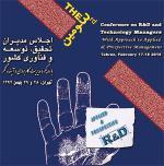 سومین اجلاس مدیران تحقیق، توسعه و فناوری کشور با رویکرد مدیریت کاربردی و آینده نگر - بهمن 93