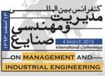 دومین فراخوان مقاله کنفرانس بین المللی مدیریت و مهندسی صنایع - اسفند 93