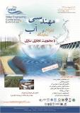 فراخوان مقاله کنفرانس مهندسی آب ، تاکید بر ارتقای بهره وری مصرف آب - اردیبهشت 94
