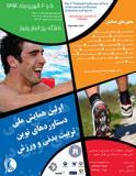 فراخوان مقاله اولین همایش ملی دستاوردهای نوین تربیت بدنی و ورزش - شهریور 94