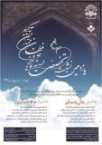 فراخوان مقاله یازدهمین نشست تخصصی شورای عالی قرآن - اردیبهشت 94