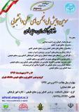 فراخوان سومین همایش ملی انجمنهای علمی دانشجویی رشتههای كشاورزی و منابع طبیعی كشور - اردیبهشت 94