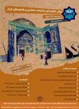 فراخوان مقاله اولین کنفرانس تخصصی معماری و شهرسازی ایران - خرداد 94