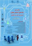 فراخوان همایش شبکه های اجتماعی مجازی بستری برای آموزش و یادگیری - اردیبهشت 94
