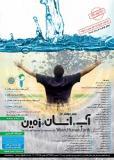 فراخوان مقاله دومین همایش ملی آب، انسان، زمین - شهریور 94